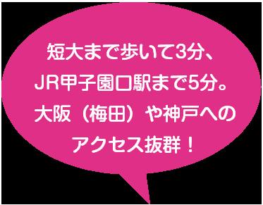短大まで歩いて3分、JR甲子園口駅まで5分。大阪(梅田)や神戸へのアクセス抜群!