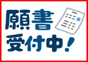 「学校推薦型選抜1期」出願受付中!